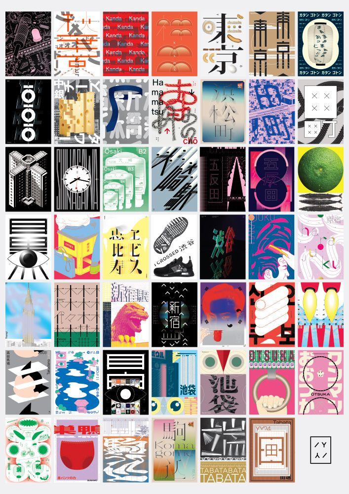 YamanoteYamanote posters collec - julmeme | ello