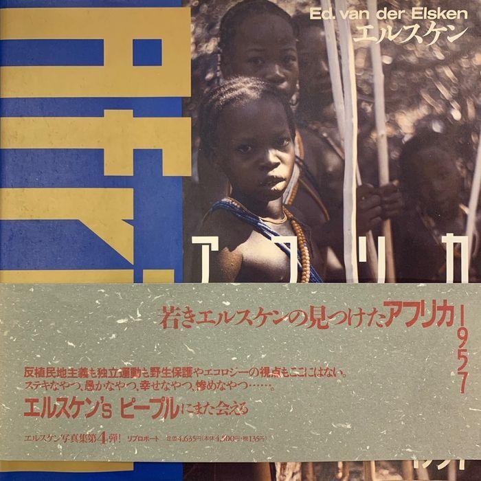 Ed van der Elsken - Afrika 1957 - bintphotobooks | ello