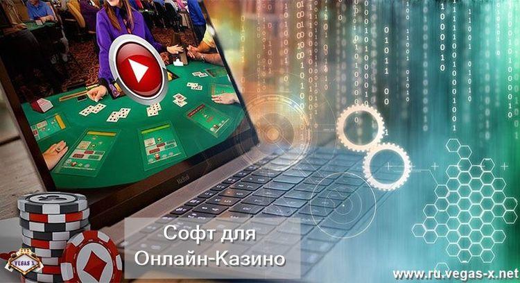 Софт для Онлайн-Казино Процесс  - lucifermorning95   ello