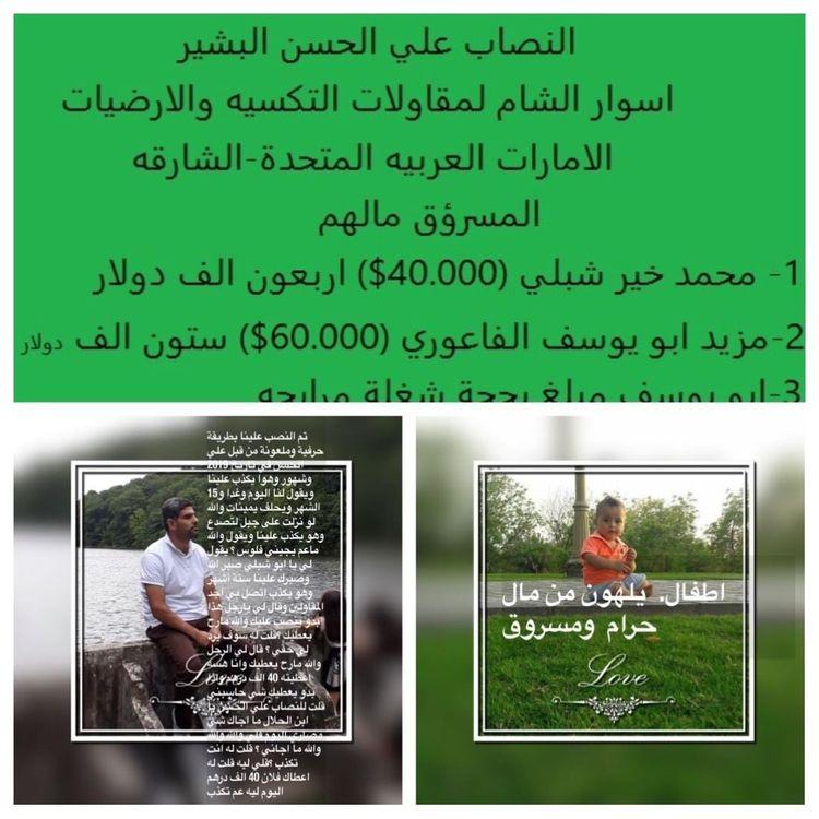 علي الحسن ابو حمزة حرامي نصاب ي - ahmedrami2   ello