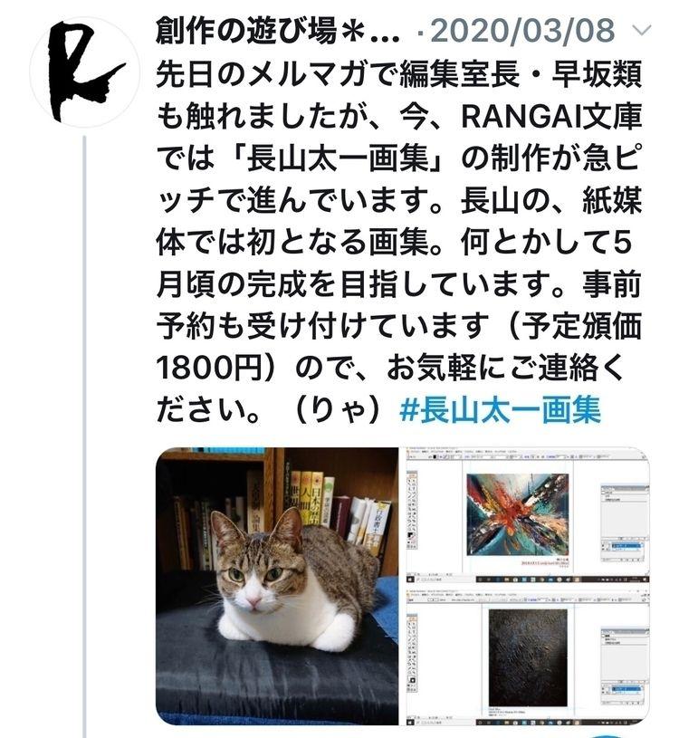 私の初の紙媒体の画集がでます。 もし、ご興味がある方は下記まで - taichi_nagayama | ello
