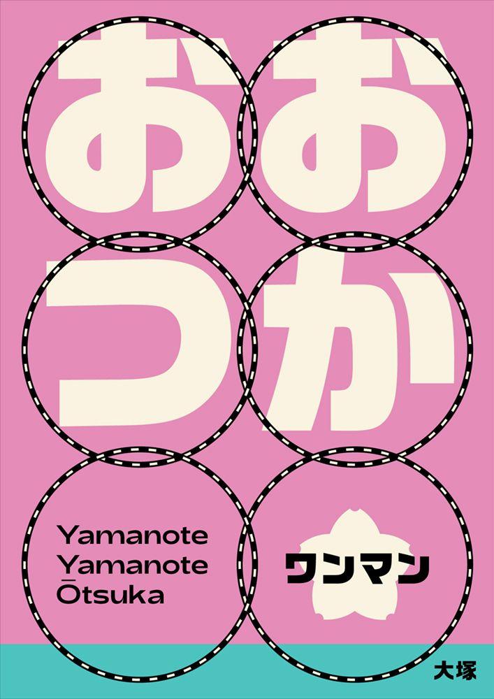 YamanoteYamanote / YY21 Ōtsuka  - julmeme | ello