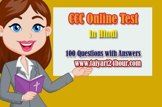 CCC Online Test Hindi - 100 imp - sumit2020 | ello