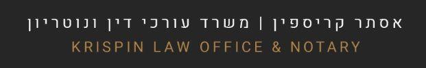 אסתר קריספין - משרד עורכי דין ו - gilkrispinlaw134   ello