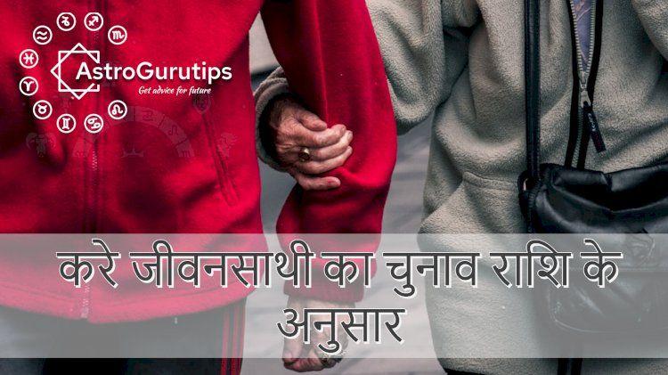 करे जीवनसाथी का चुनाव राशि के अ - astrogurutips | ello