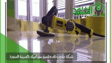 شركة جلي رخام بالمدينة المنورة  - alkhulud | ello