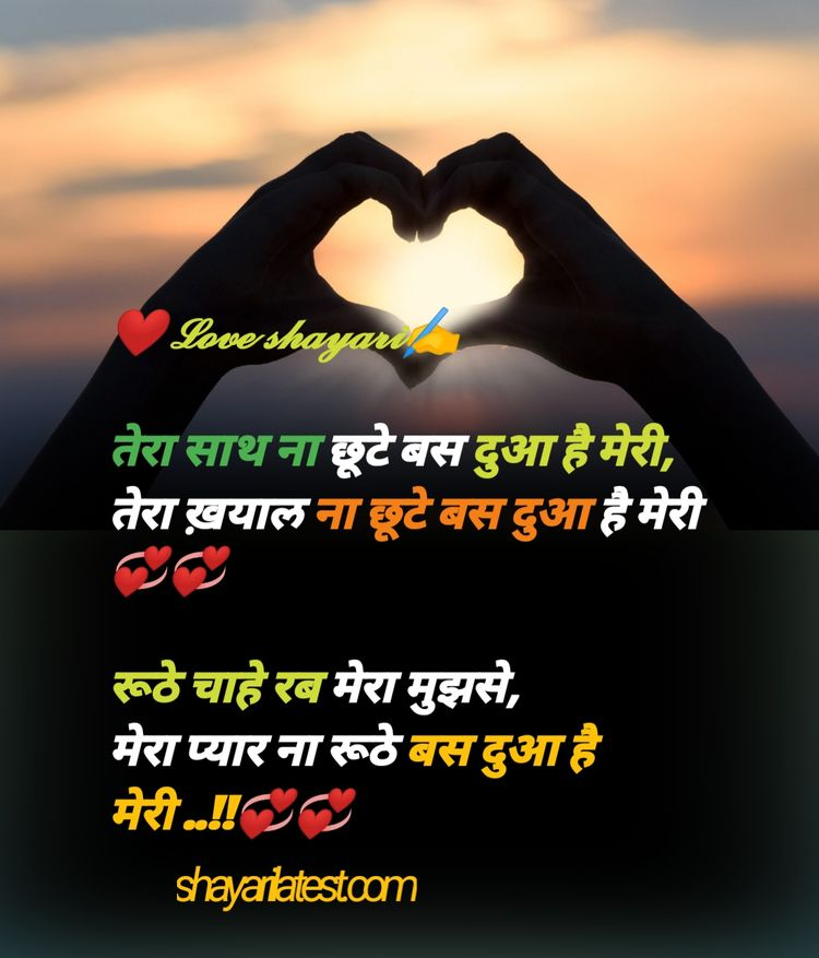 Love shayari 2021 hindi हिंदी  - dyogesh | ello