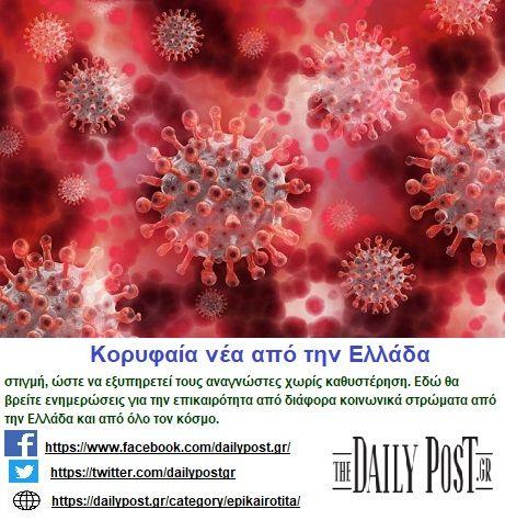 Δημοσιεύουμε την έκτακτη είδηση - dailypostgr01   ello