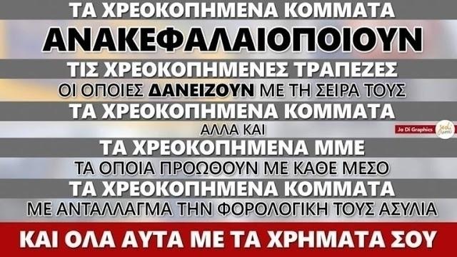 Να σώσουμε τα κόμματα!!! / To s - iro81 | ello