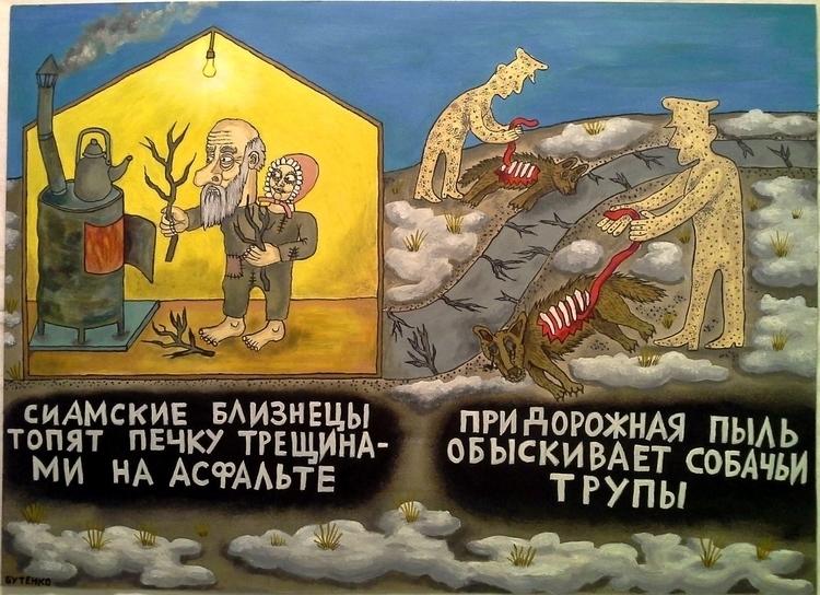 МОРОЗНЫЙ ДЕНЬ Евгений Бутенко © - butenco | ello