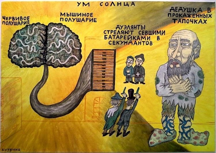 УМ СОЛНЦА Евгений Бутенко © 201 - butenco | ello