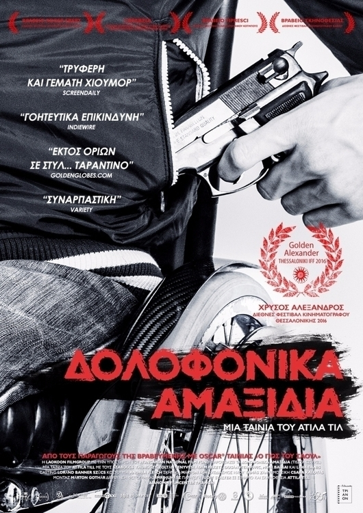 Review: Δολοφονικά Αμαξίδια - K - alexandroskyriazis | ello