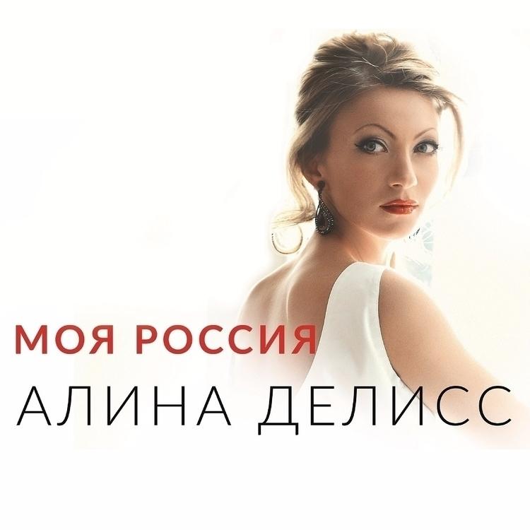 Алина Делисс представляет автоб - egomaniaque   ello