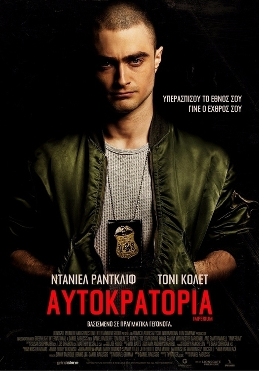 Review: Αυτοκρατορία - Imperium - alexandroskyriazis | ello