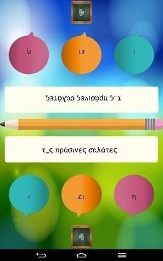 [Μονομαχία Επιλέξτε μία από τις - geogeo_gr | ello