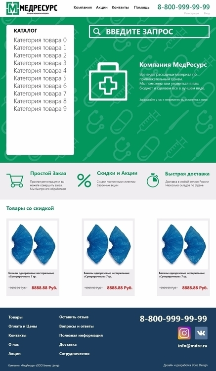 Design online store sale medica - dasvat | ello
