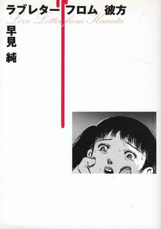 ラブレターフロム彼方 早見純 太田出版 - design, typography - modernism_is_crap   ello