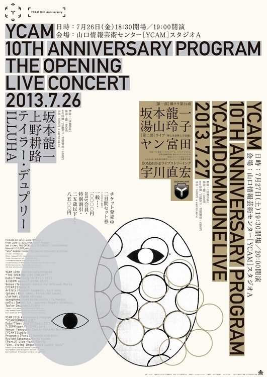 Rikako Nagashima (Tokyo, Japan - modernism_is_crap   ello