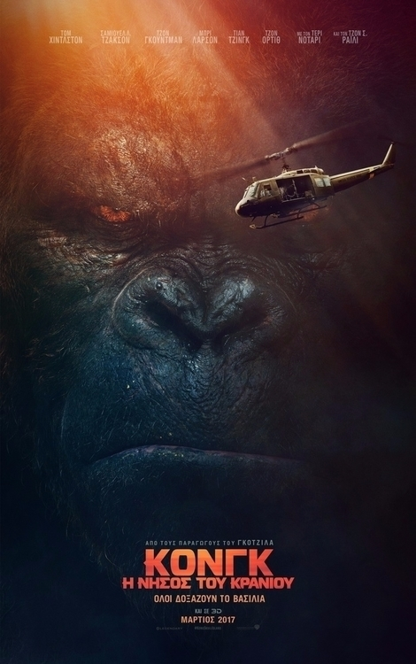 Κριτική ταινίας: Kong: Skull Is - alexandroskyriazis | ello