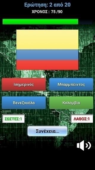 [Σημαίες του Κόσμου Αυτό το παι - geogeo_gr | ello