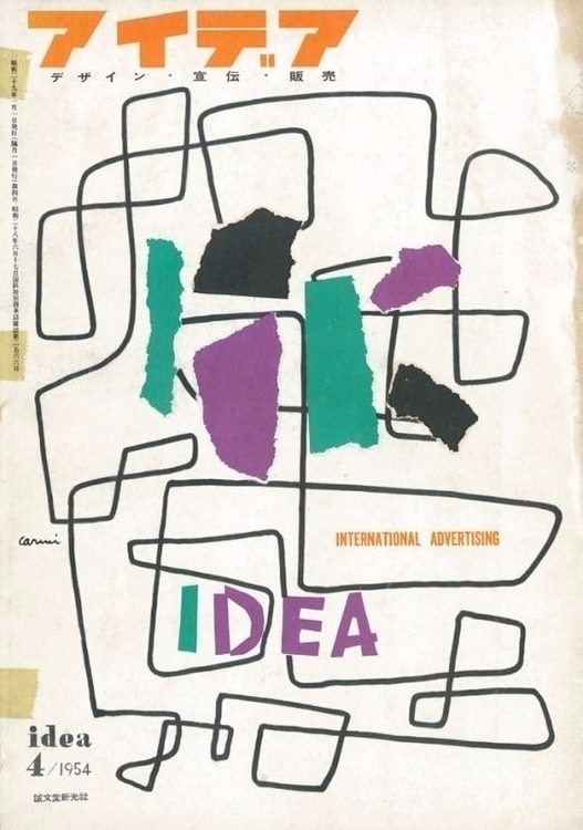 IDEA magazine, 004, 1954. Cover - p-e-a-c | ello