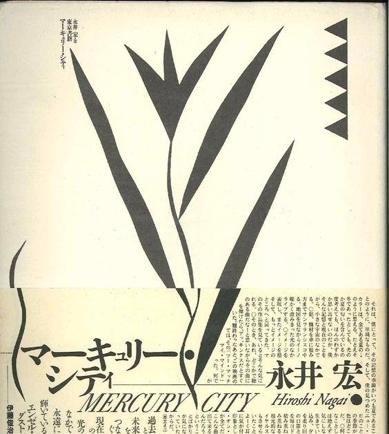 永井宏 マーキュリー・シティ (帯付) 装丁=羽良多平吉.  - p-e-a-c | ello