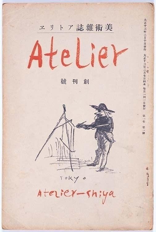 雑誌『アトリヱ』は、大正13年(1924)、洋画家山本鼎の企画 - p-e-a-c | ello