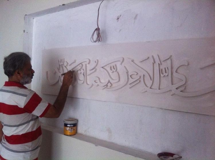 Quranic calligraphy wall - namwar | ello