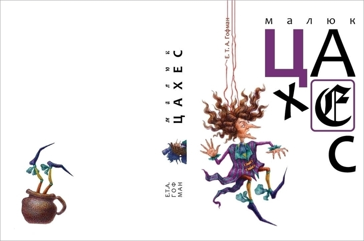 Klein Zaches book cover - illustration - odarkaluhihi | ello