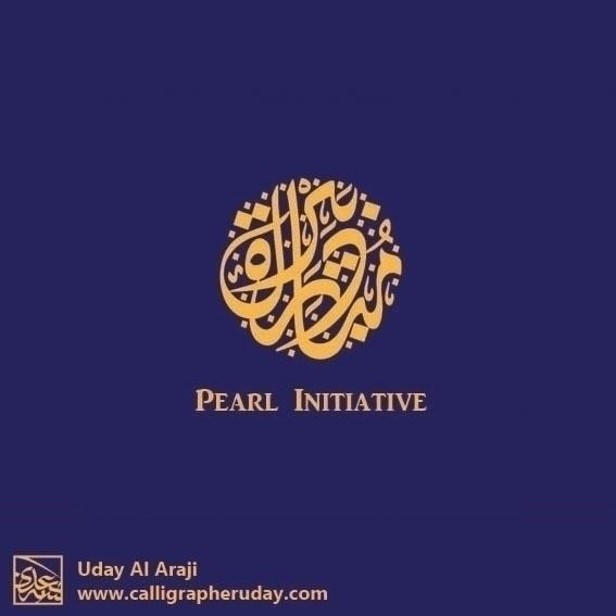 Arabic logo Uday Al Araji Pearl - udayalaraji | ello