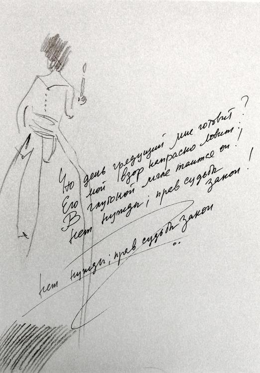alya Pushkin - Illustration cre - tatiana-7245 | ello