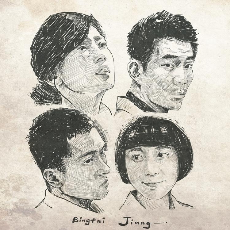 / Taiwan movie - portraiture, illustration - bingtai | ello