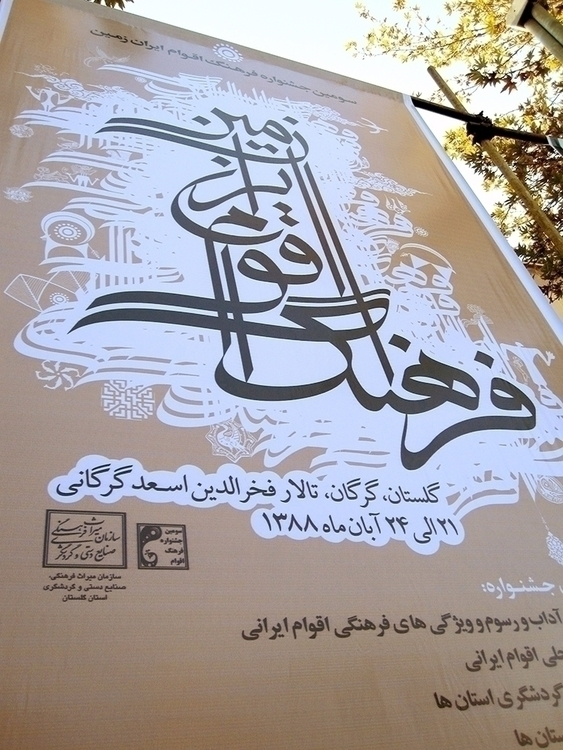 ↲ 3rd Festival Persian Tribes C - studiozanganeh | ello
