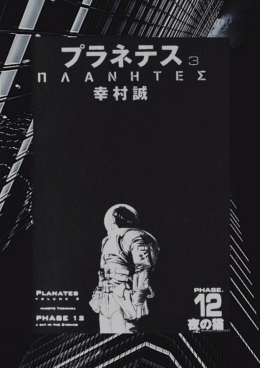 Planates, Volume 3 (Makoto Yuki - zoorex | ello