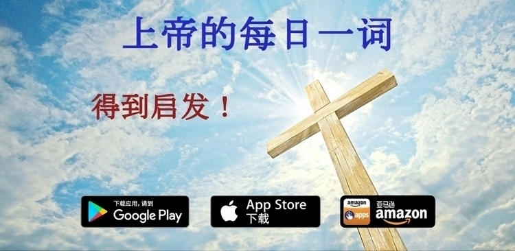 上帝的每日一詞应用程式现在适用于iOS和Android!简化字 - drmichaeltodd | ello
