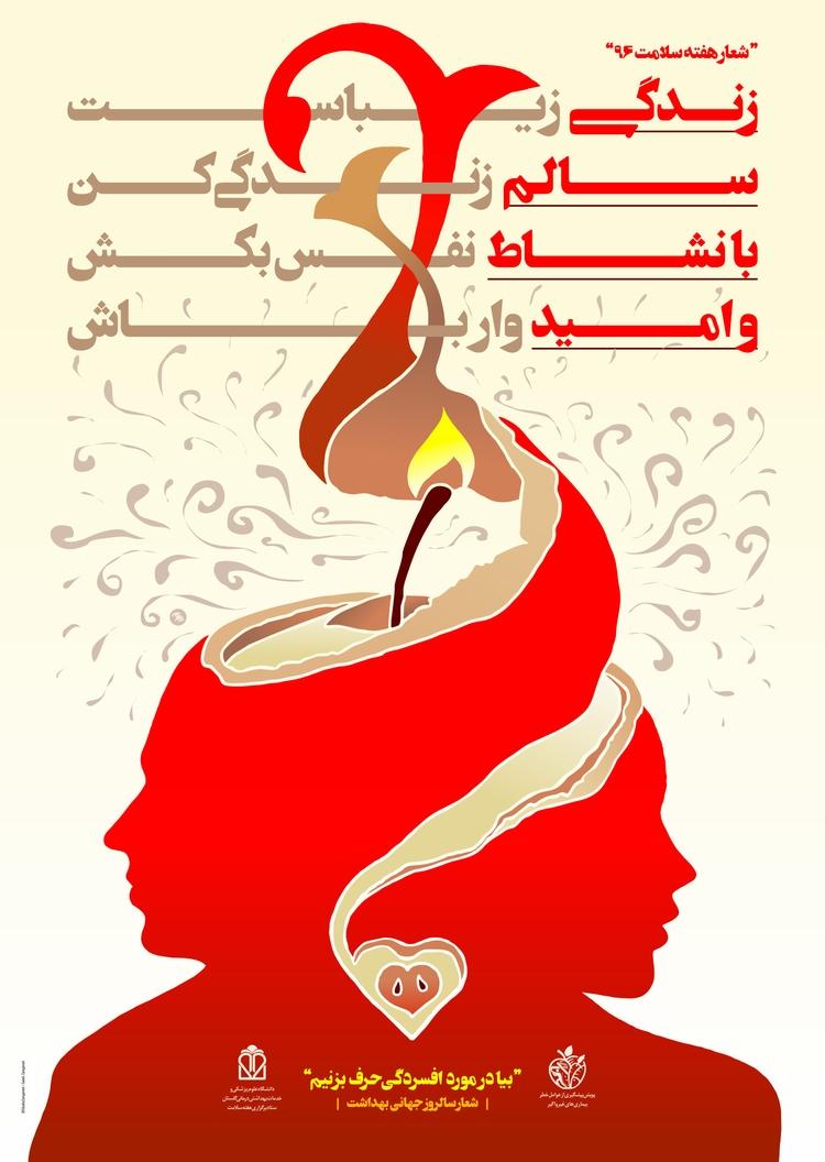 ↲ Category: Poster Title: Iran  - studiozanganeh | ello