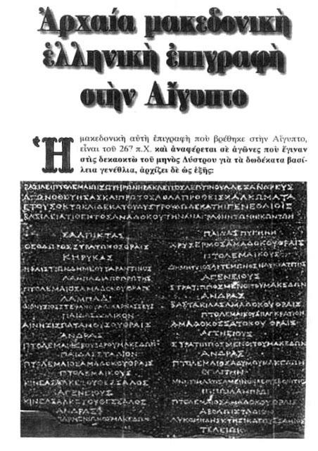 Ελληνική επιγραφή στην Αίγυπτο  - iro81 | ello