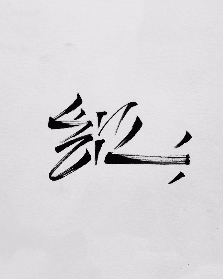 001 - Fast loose - calligraphy, art - igorsturion | ello
