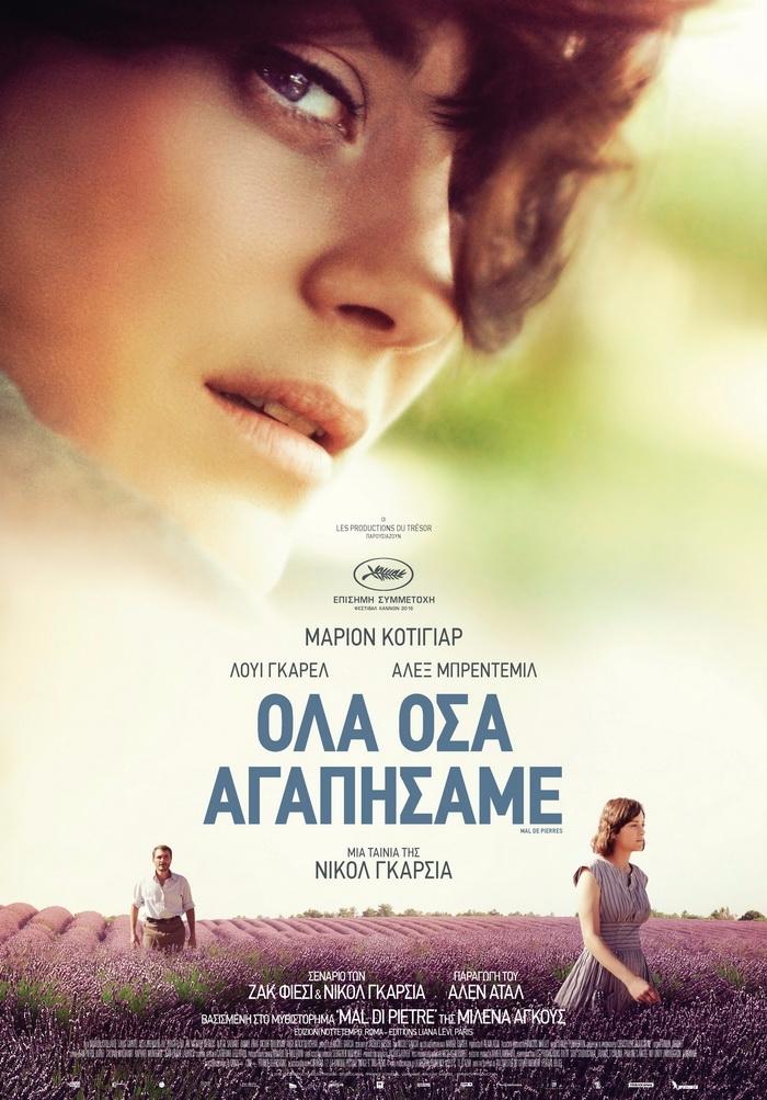 Review: Όλα Όσα Αγαπήσαμε - Mal - alexandroskyriazis | ello
