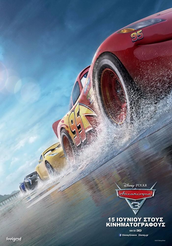 Review: Cars 3 - Αυτοκίνητα - alexandroskyriazis | ello