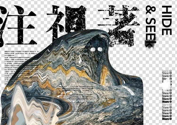 stare@ 注視者  - visualgraphc, poster - sungdiyen | ello