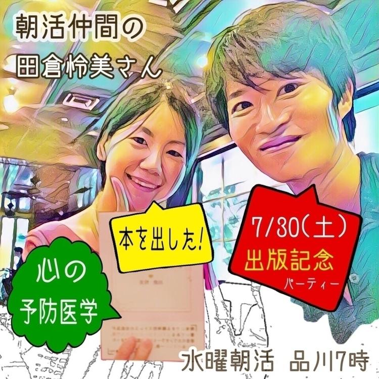 【友達が本を出した:exclamation:️ (水曜朝活 - 朝活 - satoru_nakamori | ello