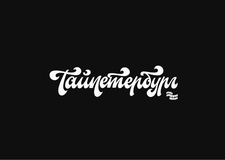 Cyrillic lettering sketch :writ - typemate | ello