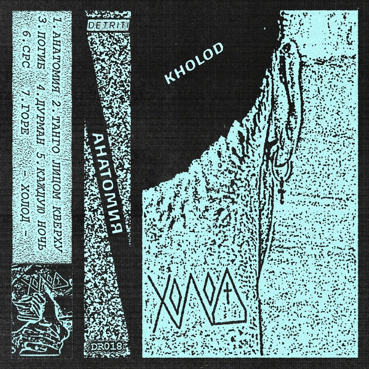 Wave Press: Kholod - Анатомия  - transmitter   ello