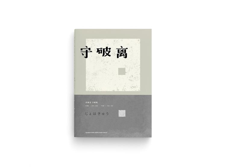 七月字体设计排版-之-守破离 - Design, painting - bigfanino | ello
