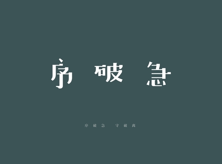 七月的字体设计排版 - bigfanino | ello
