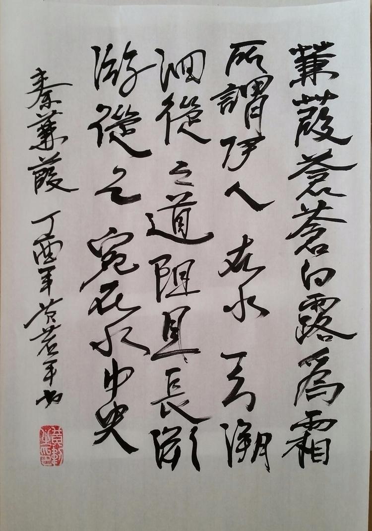 Calligraphy, Qin poem. Translat - hamish2014   ello