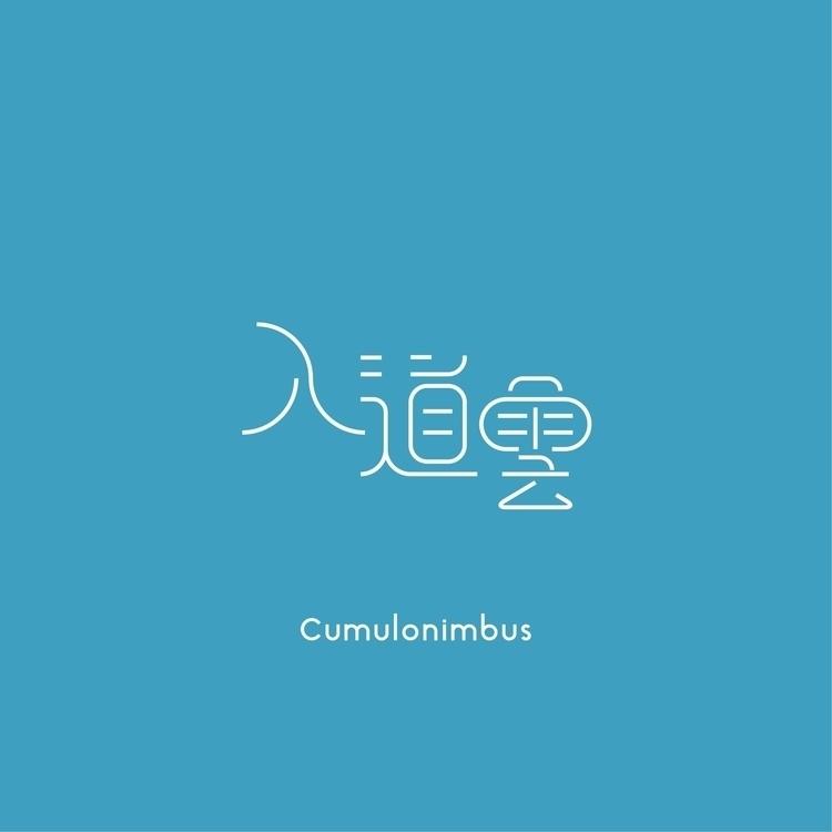 入道雲 - Cumulonimbus - logo, design - falcema | ello