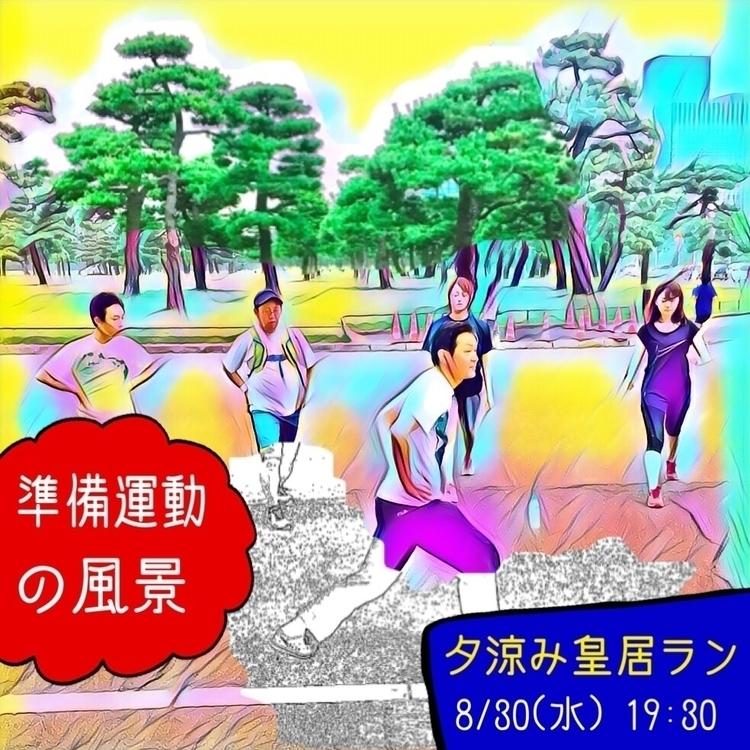 【準備運動は大切:exclamation:️ (皇居ラン)】  - satoru_nakamori | ello