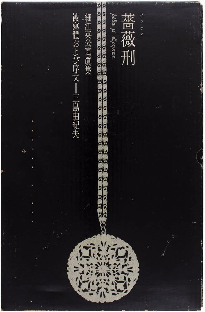 Famous Japanese photoBook 20th  - bintphotobooks | ello